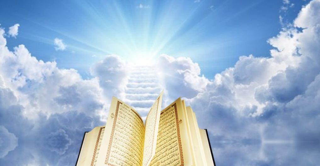 الجنة فى القرآن الكريم